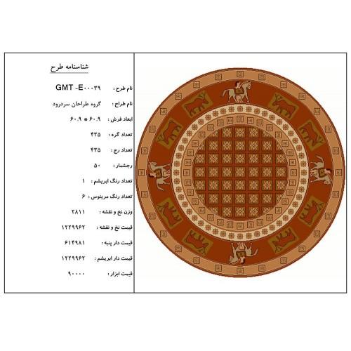 نخ و نقشه تابلوفرش کد GMT-E00039