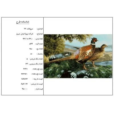 حیوانات کد 22