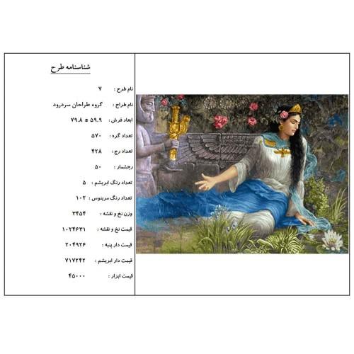 ایرانی 7