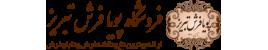 شرکت پويا فرش تبريز
